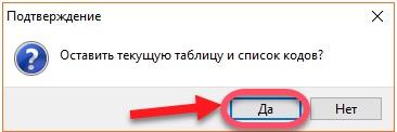 Клацаем кнопку Да